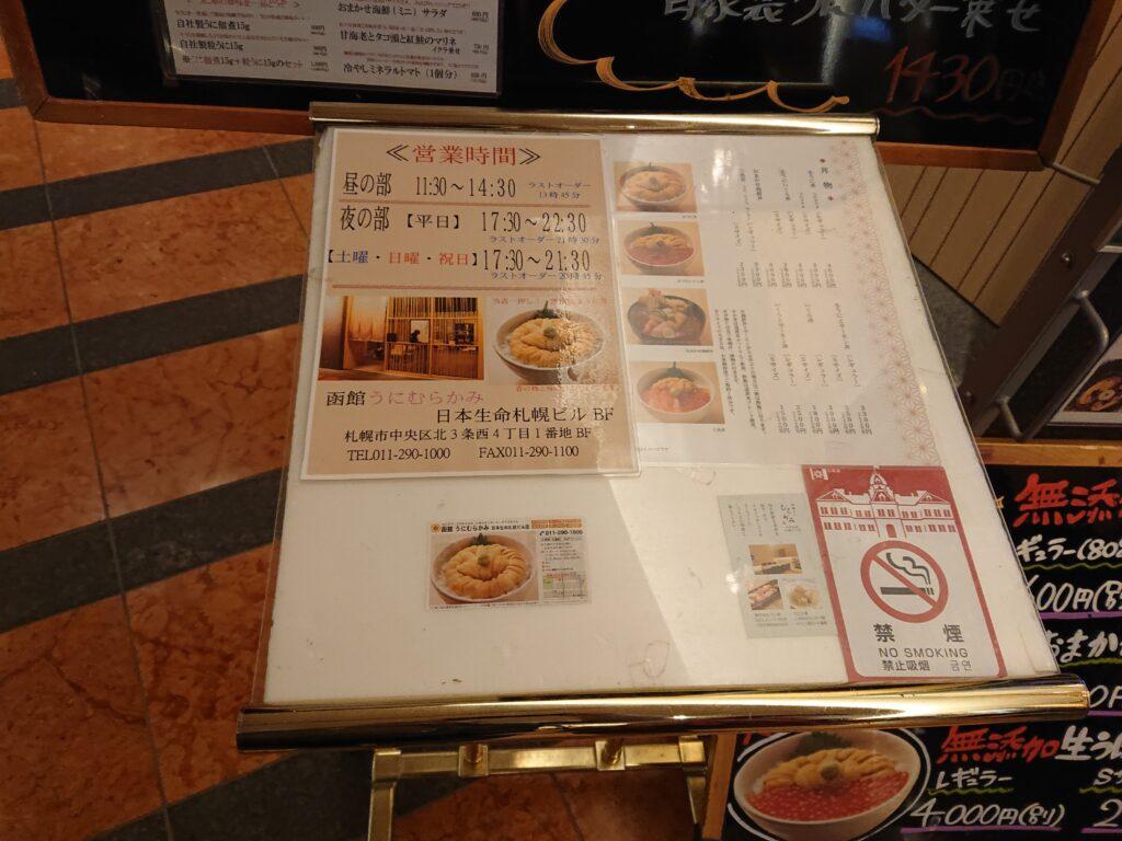 函館うに むらかみ 日本生命札幌ビル店 外のメニュー