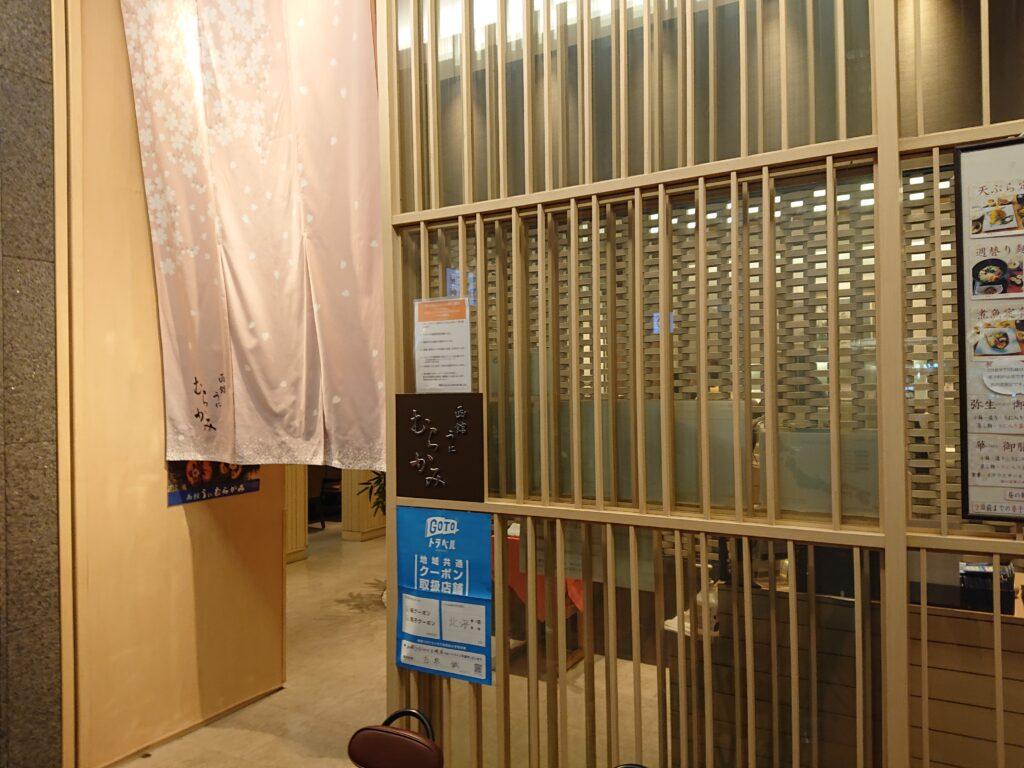 函館うに むらかみ 日本生命札幌ビル店 入口
