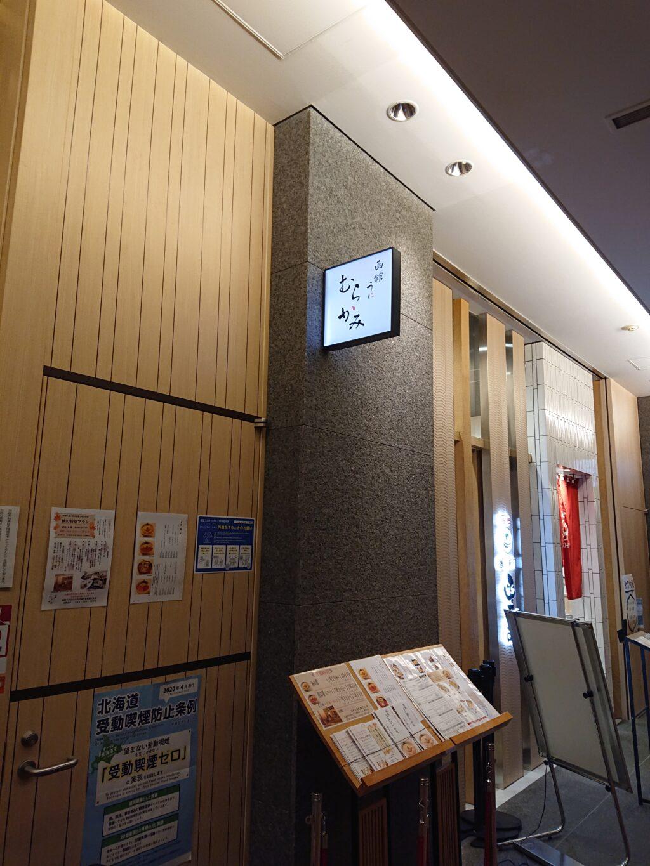 函館うに むらかみ 日本生命札幌ビル店 看板