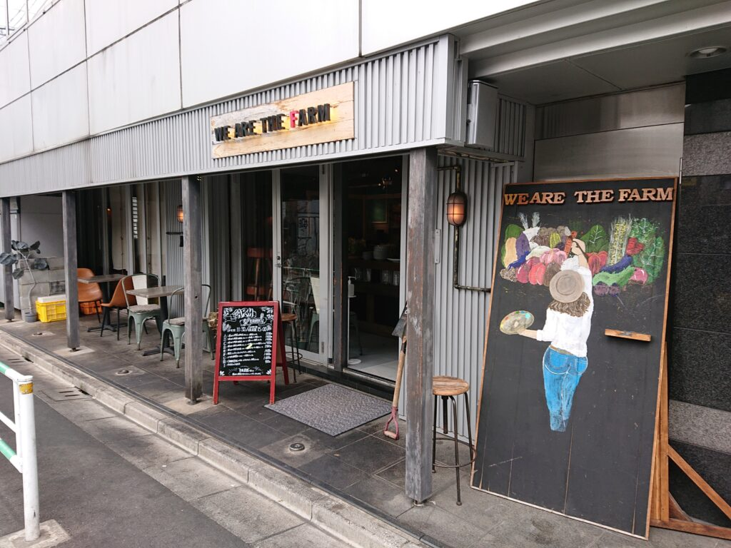 WE ARE THE FARM 渋谷 (【旧店名】STAND BY FARM 松濤) 外観