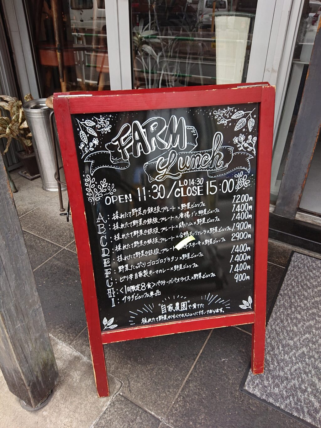 WE ARE THE FARM 渋谷 (【旧店名】STAND BY FARM 松濤) ランチメニュー