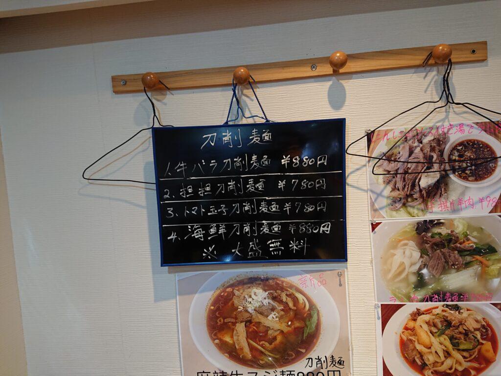 慶豊 (ケイホウ【旧店名】 谷記) 刀削麺のメニュー