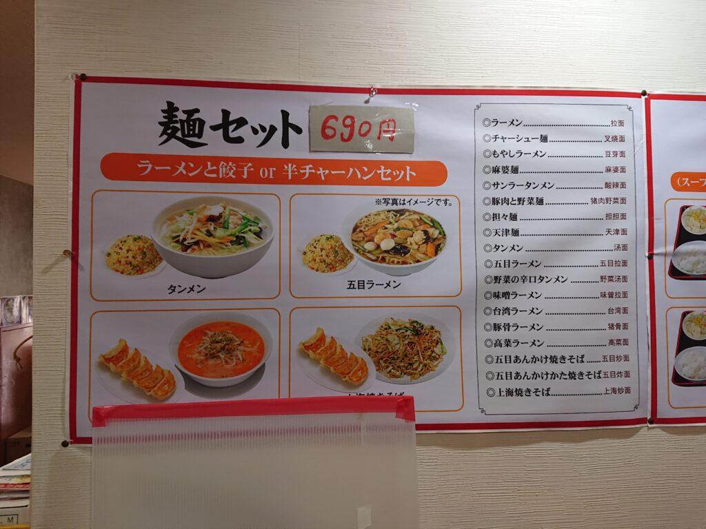 慶豊 (ケイホウ【旧店名】 谷記) 麺セットのメニュー