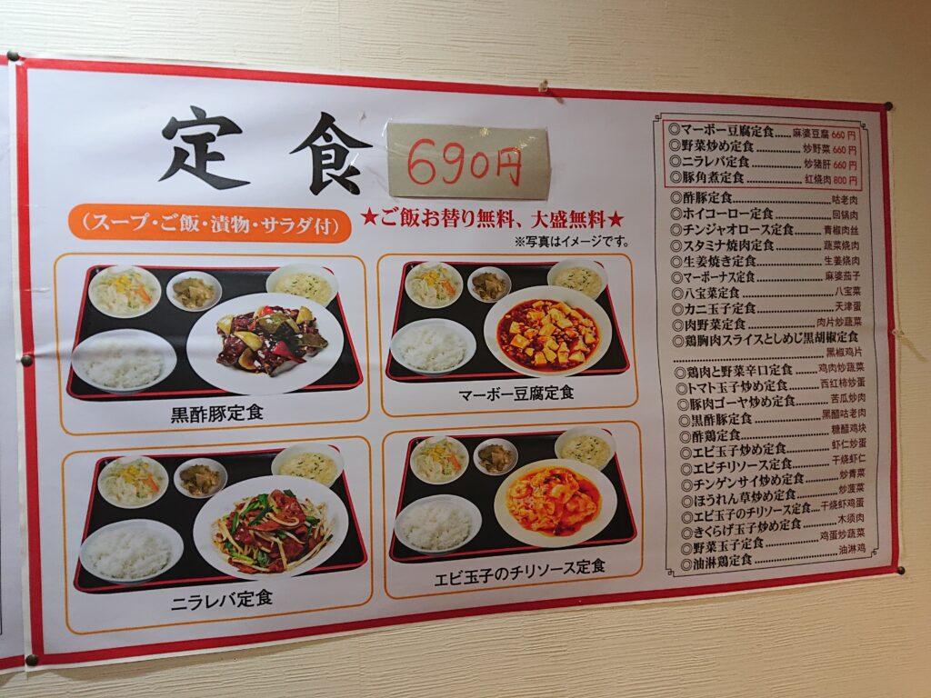 慶豊 (ケイホウ【旧店名】 谷記) 定食メニュー