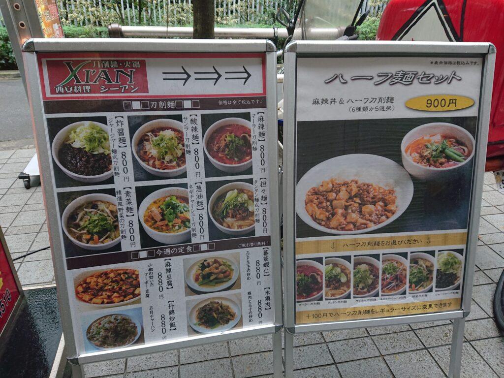 刀削麺・火鍋・西安料理 XI`AN 虎ノ門店 (シーアン)のランチメニュー