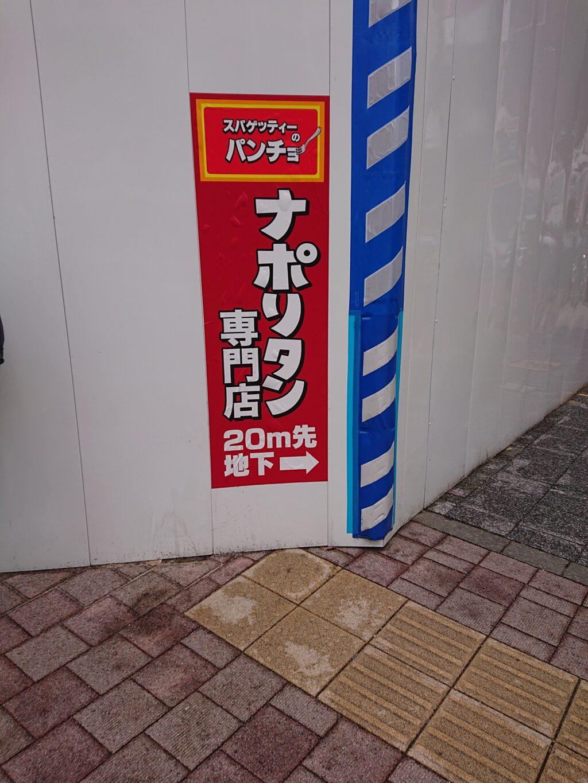 スパゲッティーのパンチョ 新橋店 お店への誘導看板