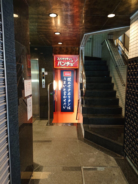 スパゲッティーのパンチョ 新橋店 地下のお店への入り口