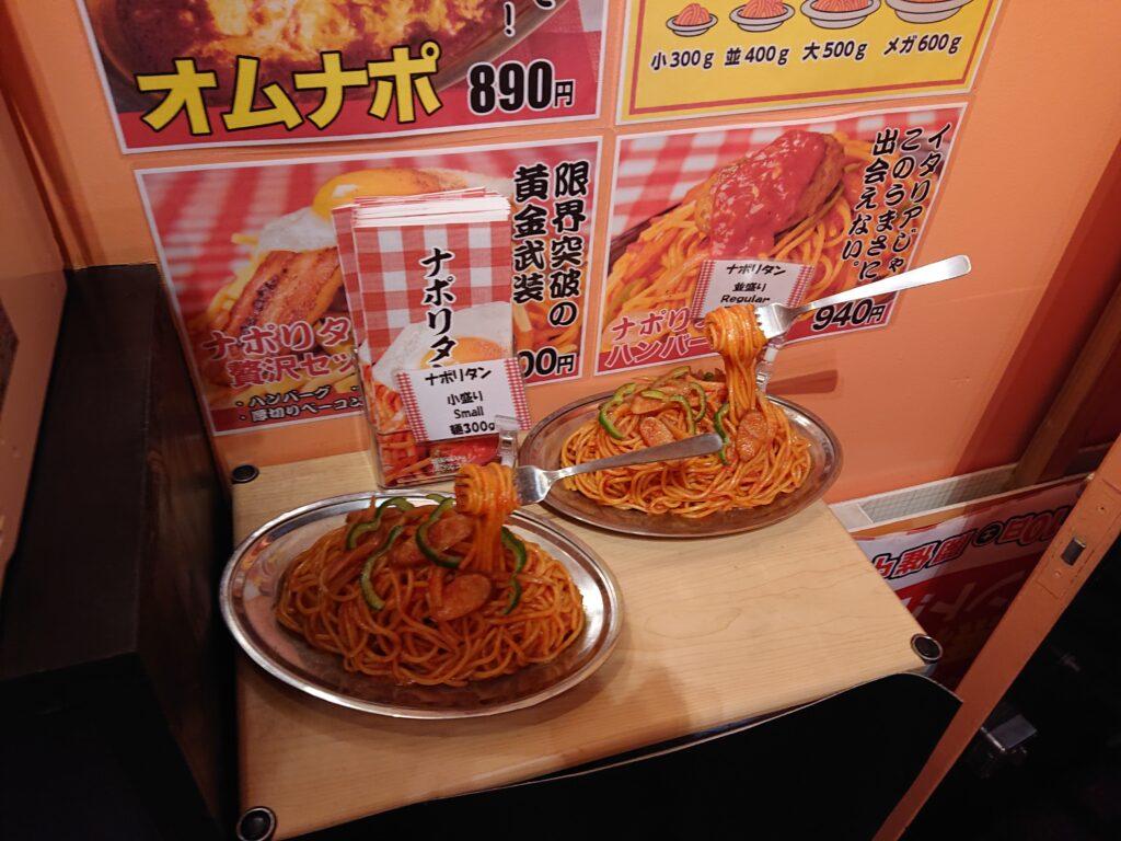 スパゲッティーのパンチョ 量のサンプル