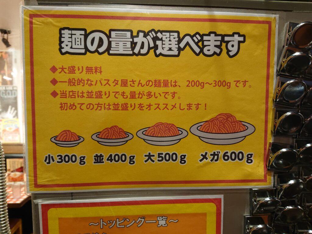 スパゲッティーのパンチョ 麺の量の説明