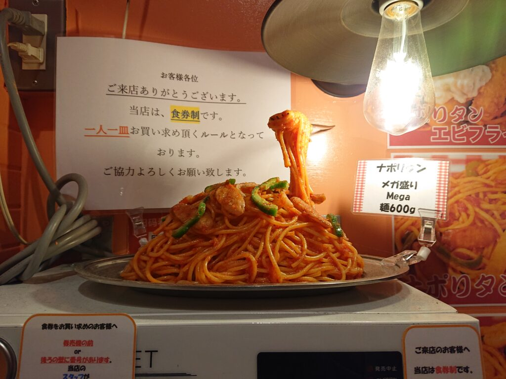 スパゲッティーのパンチョ スパゲティのサンプル