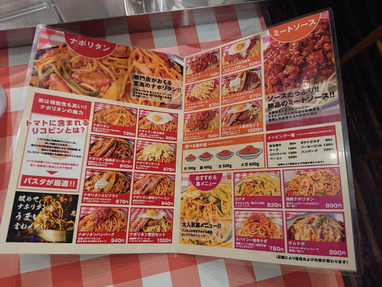 スパゲッティーのパンチョ 店内のメニュー