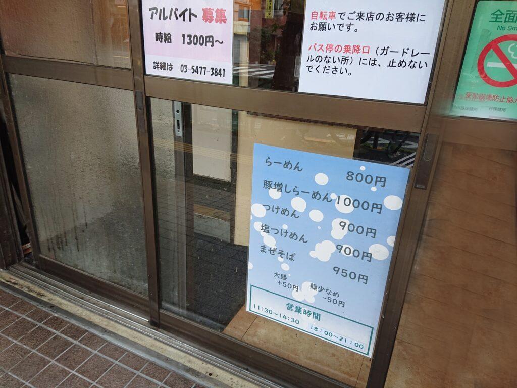 らーめん 陸 (りく) メニュー