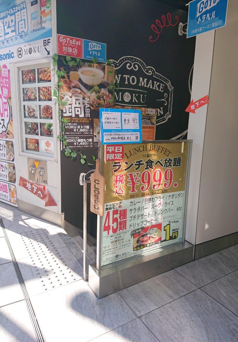 燻製 鉄板焼 クラフトビール MOKU 新橋店  入口