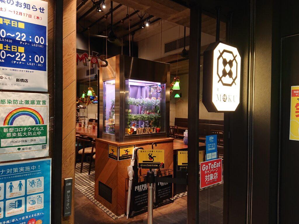 燻製 鉄板焼 クラフトビール MOKU 新橋店  地下の入り口
