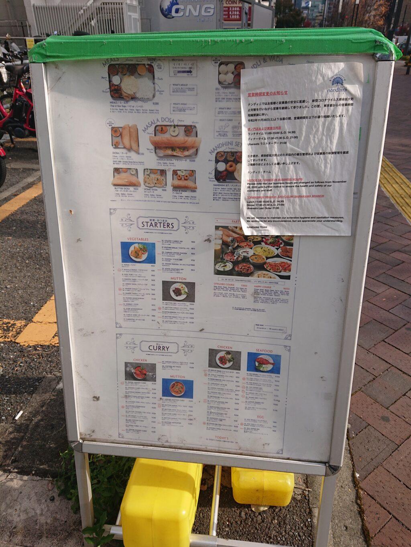 ナンディニ 虎ノ門店 (NANDHINI) メニューの看板1