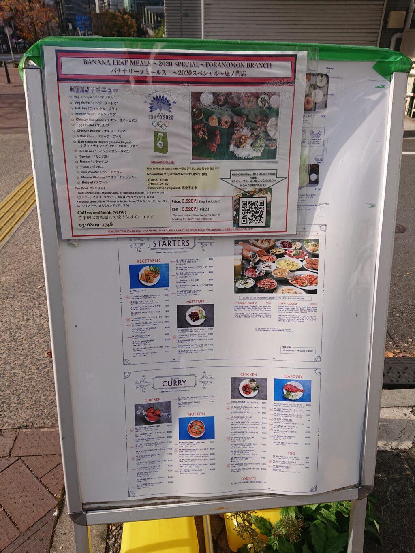 ナンディニ 虎ノ門店 (NANDHINI) メニューの看板2