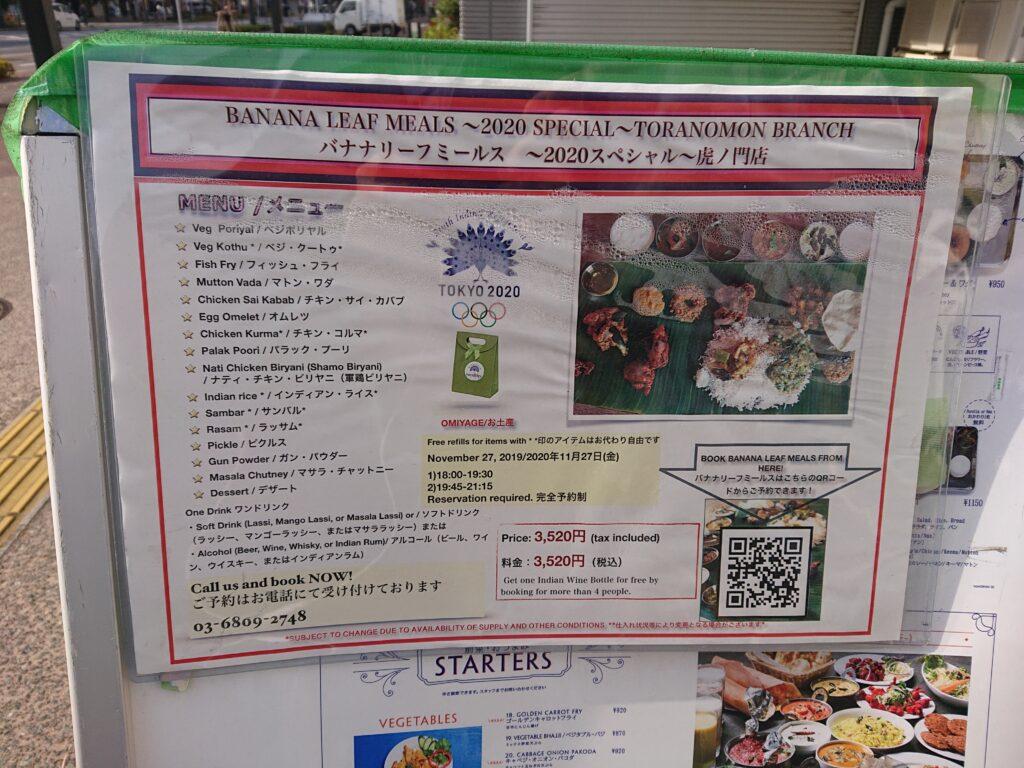 ナンディニ 虎ノ門店 (NANDHINI) メニューの看板3