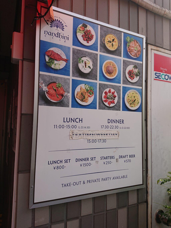 ナンディニ 虎ノ門店 (NANDHINI) お店の情報