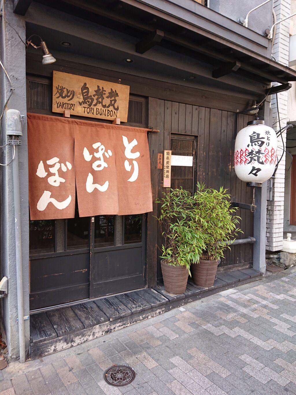 焼とり鶏梵梵 恵比寿 (【旧店名】焼鳥ボンボン) 外観