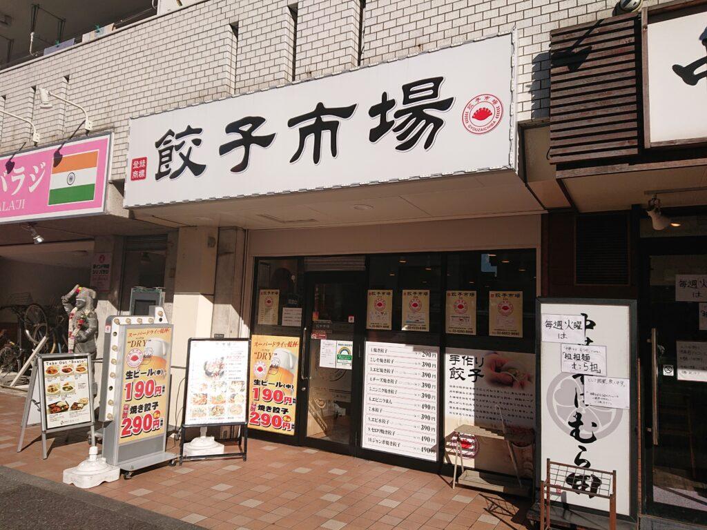 餃子市場 中目黒店