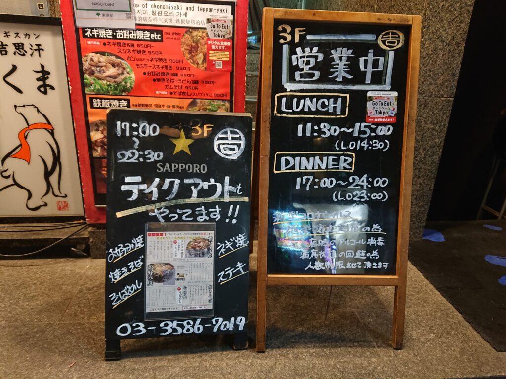 MARUYOSHI 赤坂店 (マルヨシ) 外の看板