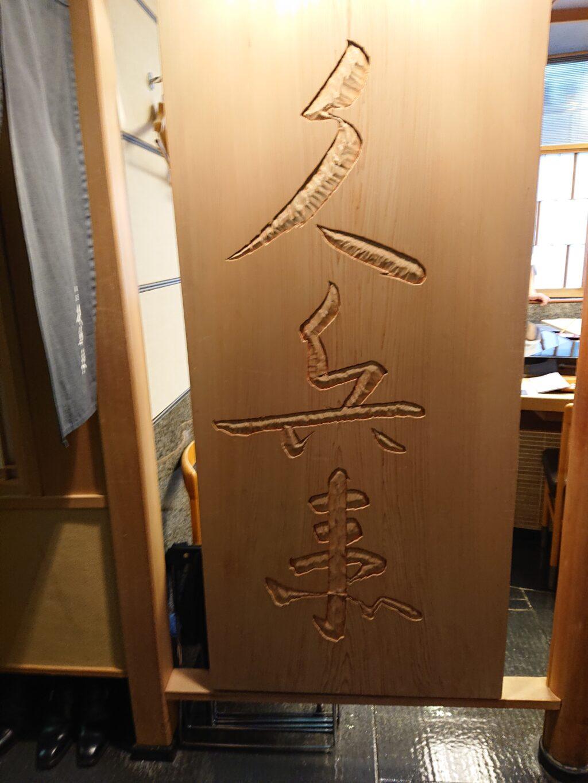 銀座 久兵衛の木彫りの看板