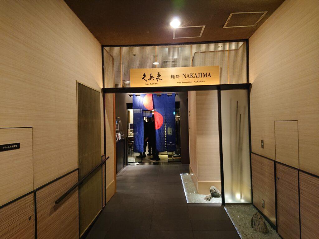 銀座 久兵衛 他のレストランと共用の入口