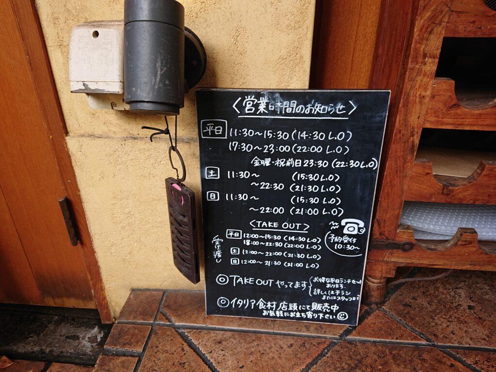 ブラチェリア デリツィオーゾ イタリア (BRACERIA DELIZIOSO ITALIA) 営業時間とテイクアウトの時間