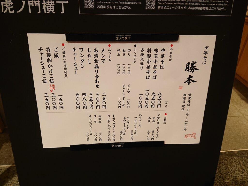虎ノ門 勝本のメニュー