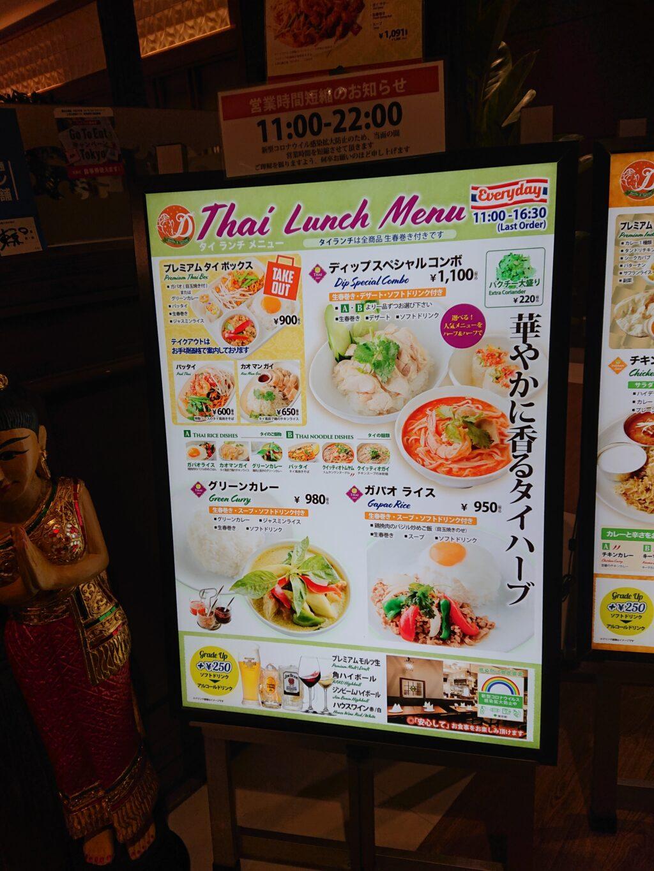 タイ料理のランチメニュー