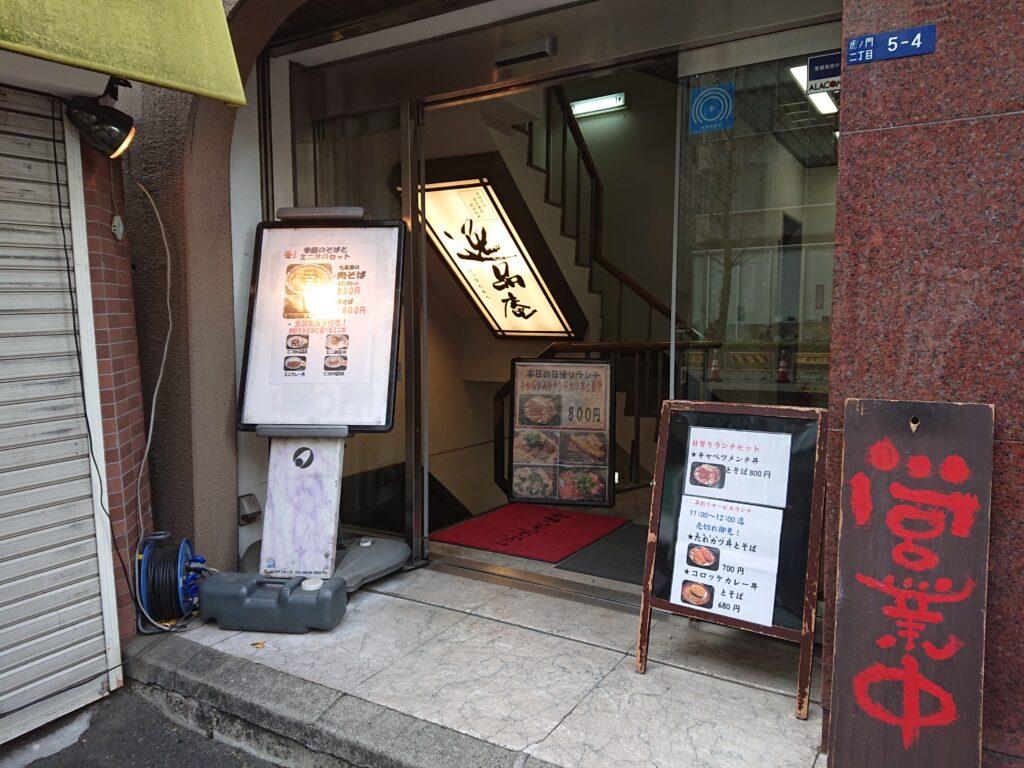 逸品庵 虎ノ門店 地上入り口