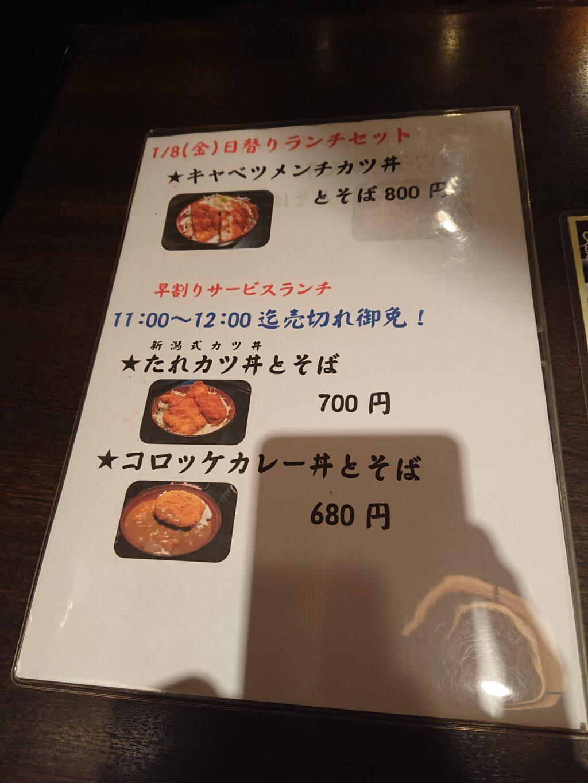 日替わりランチメニューと早割サービスランチ(11:00~12:00)