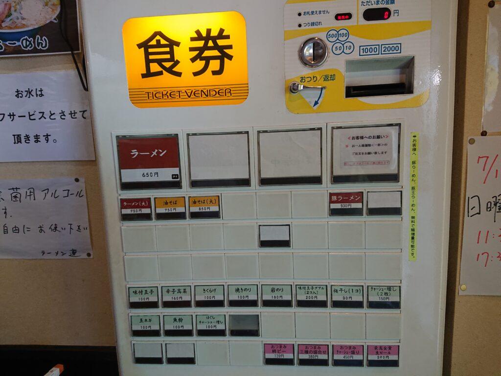 連(【旧店名】連家) 食券機のメニュー2