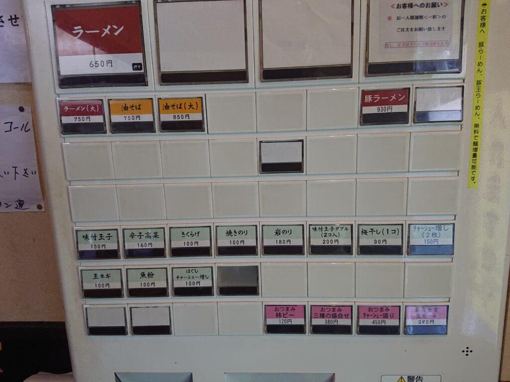 連(【旧店名】連家) 食券機のメニュー3