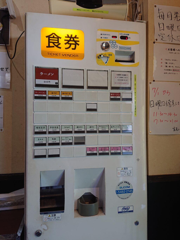 連(【旧店名】連家) 食券機のメニュー1