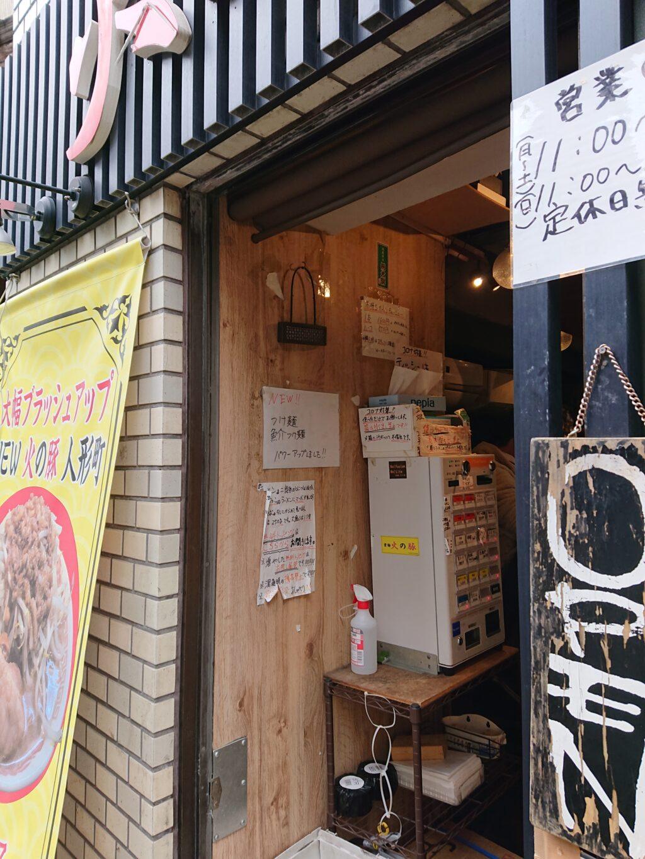 火の豚 人形町駅前店 券売機の場所