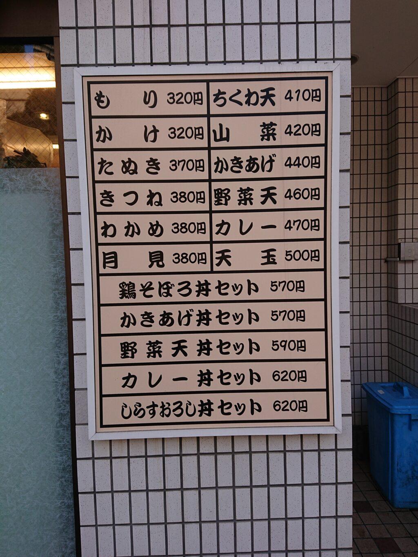 そばよし 神谷町店のメニュー
