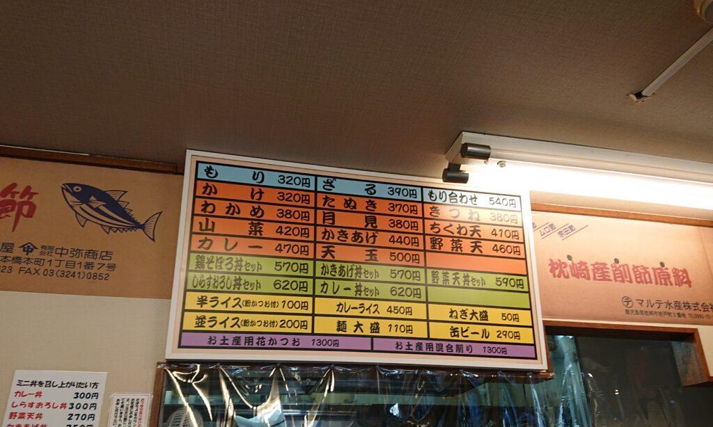 そばよし 神谷町店 店内のメニュー
