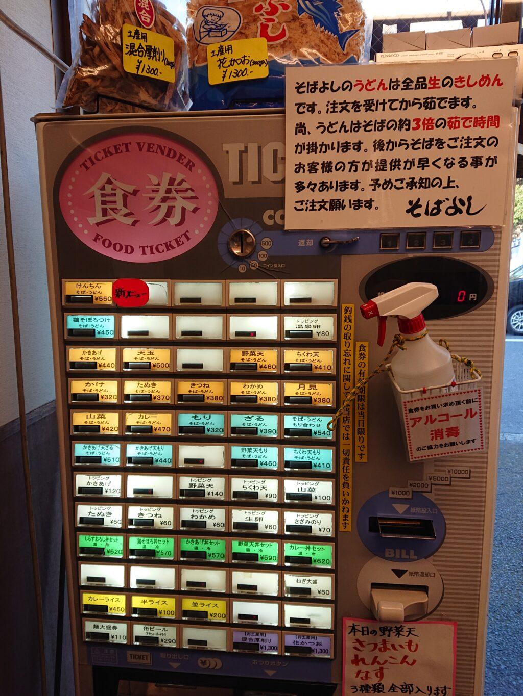 そばよし 神谷町店 食券機のメニュー
