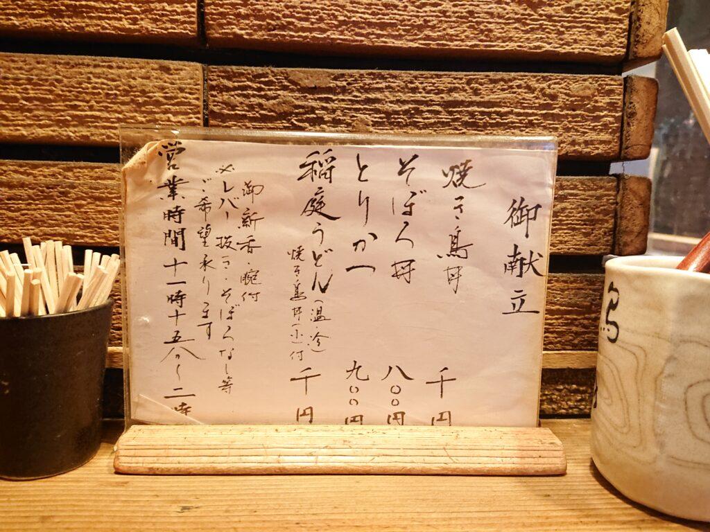 鳥与志 (とりよし)@虎ノ門 店内のランチメニュー