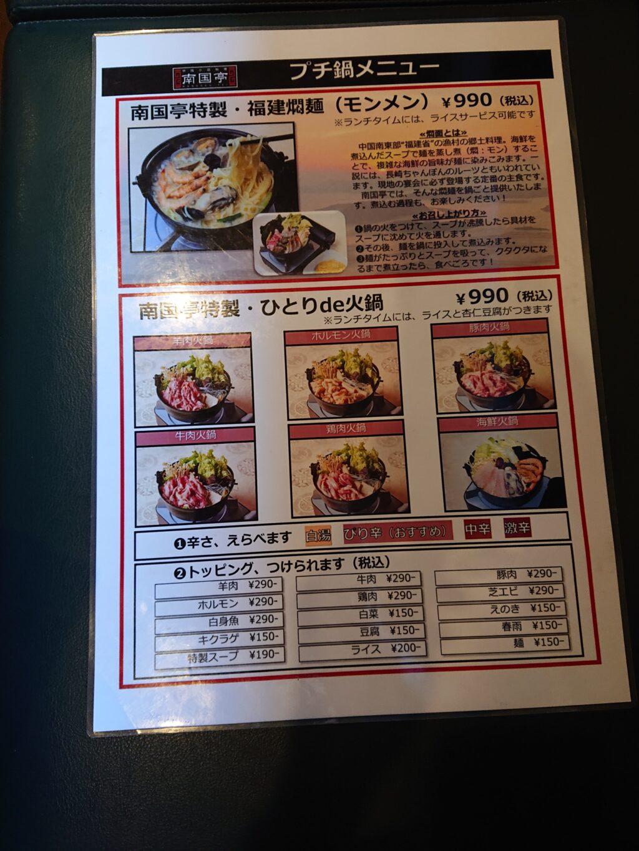 南国亭 神谷町駅前店 南国亭特製福建 燜麺(モンメン)のメニュー