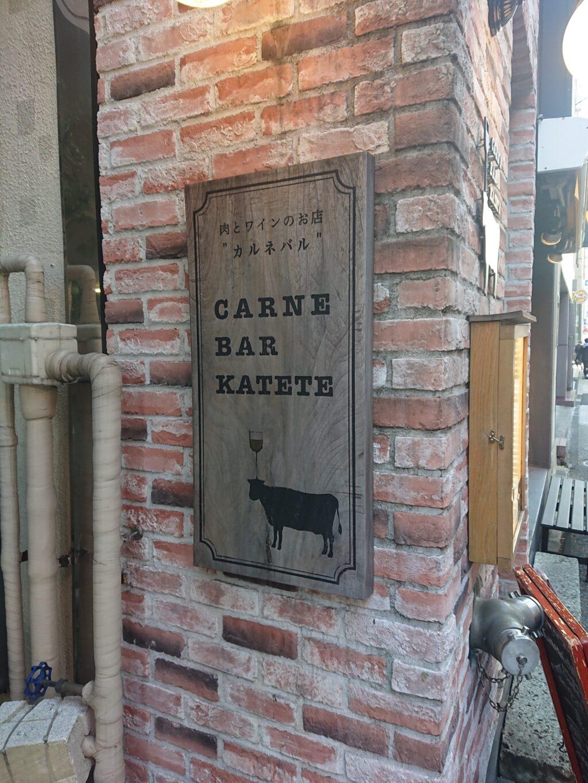 Carne Bar Katete 虎ノ門 (カルネ バル カテテ) お店の看板