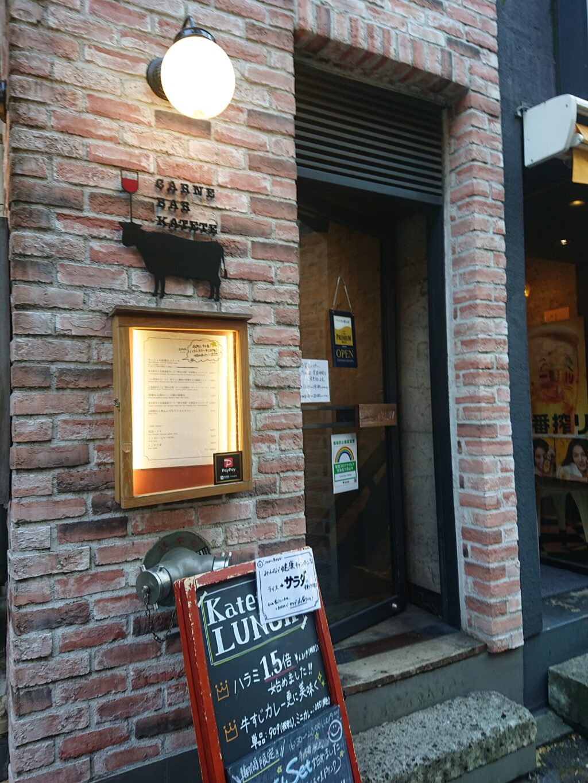 Carne Bar Katete 虎ノ門 (カルネ バル カテテ) 入口