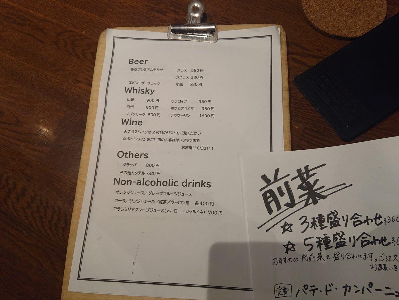 Carne Bar Katete 虎ノ門 (カルネ バル カテテ) ディナーのドリンクメニュー