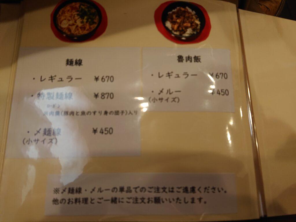 台湾麺線@新橋 メニュー