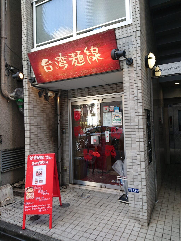 台湾麺線@新橋 外観