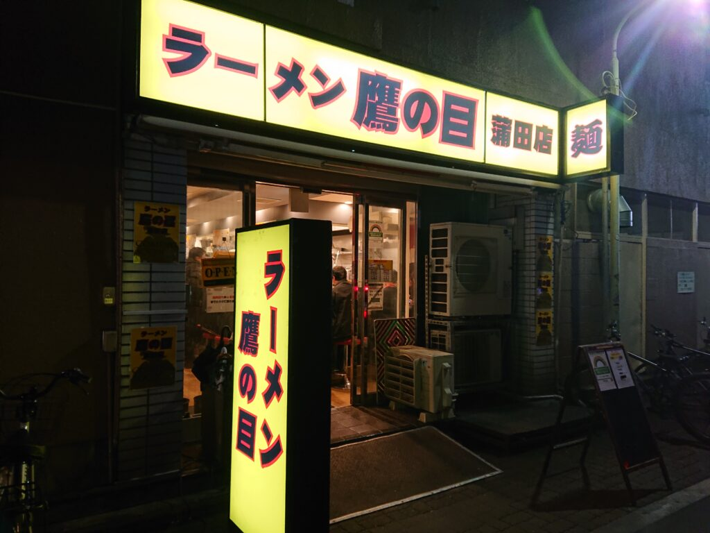 ラーメン 鷹の目 蒲田店 外観