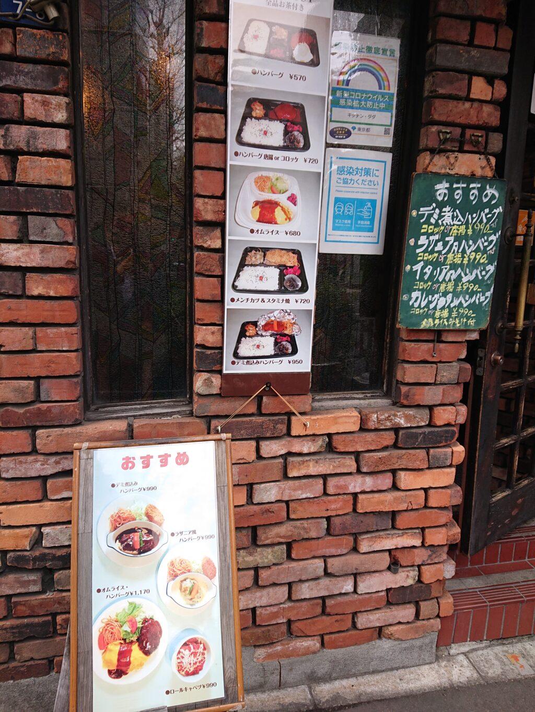 キッチン・ダダ@神谷町 テイクアウトのお弁当とおすすめメニュー