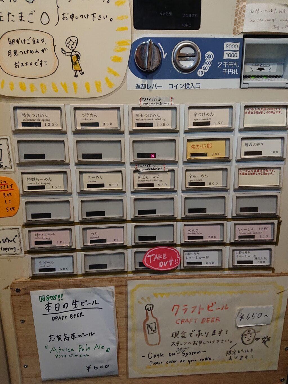 麺屋ぬかじ@渋谷 食券機のメニュー