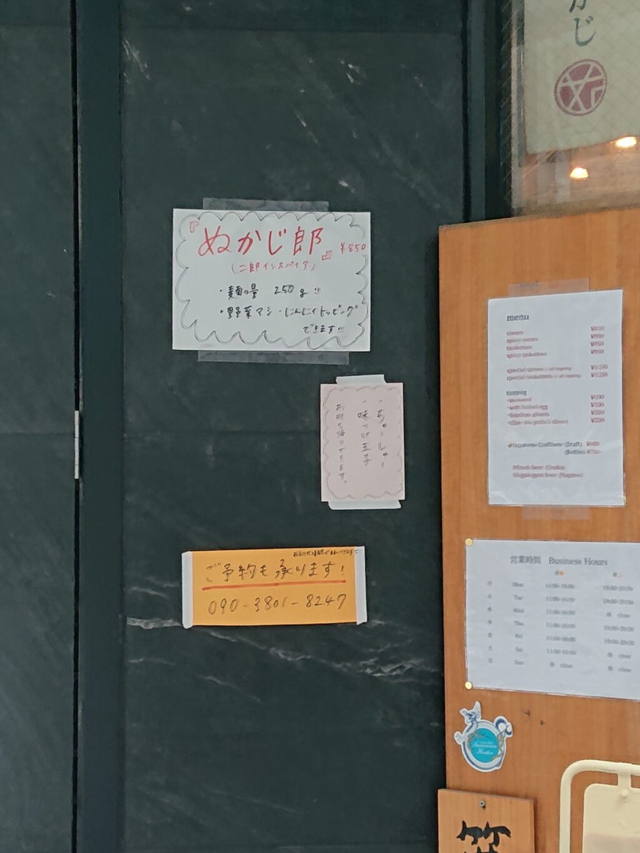 麺屋ぬかじ@渋谷 ぬかじ郎メニュー 麺量250g 野菜マシ ニンニクトッピングできます。
